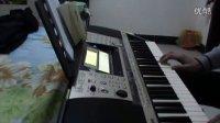 电子琴我的未来不是梦 影奇 演奏