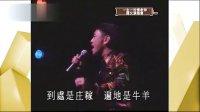 亞視(ATV) 一生一世懷念你 - 羅文演唱會 [2013-10-27]