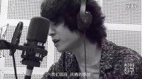 【中字】20130517 亲亲电台 郑俊英Live《Old Lovers》
