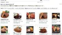 ハンバーグを実況してみた(日本肉饼)