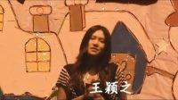 5月8日 感恩朋友 福师大10广电班级风采
