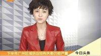 下半年广州十区预计新增商品住宅3.9万套 新闻第一街 6月30日广东电视台房产频道