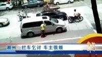 潮州:拦车乞讨 车主很烦 110627 广东午间新闻