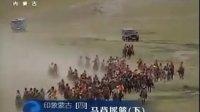 印象蒙古(四) 马背摇篮(下)