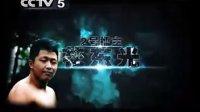 脚斗士  CCTV5《中国脚斗场》第二期上 武术教练对抗脚斗士