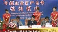 广东在缅甸建设世界级矿业中心 120220 广东新闻联播