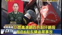 【消防哥http:t.sina.com.cnylxf119】13辆卡车一起对对碰