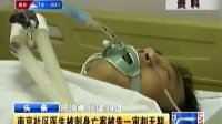南京社区医生被刺身亡案被告一审判无期 110505  有一说一