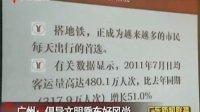 广州:倡导文明乘车好风尚 110808 广东新闻联播