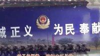人民警察之歌----万载县公安巡逻特警汇报演出。