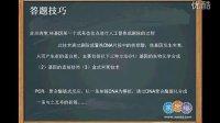 2012四川大学考研辅导班-生物学生物化学考研辅导班视频(导学班)