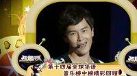 第十四届全球华语音乐榜中榜