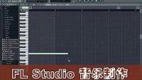 FL Studio 月亮之上 伴奏制作 全过程 流行音乐 伴奏 创作 打谱