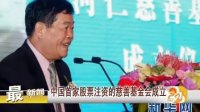 中国首家股票注资的慈善基金会成立 110506 第一时间