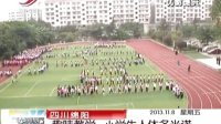 江西卫视:四川绵阳:趣味教学  小学生人体多米诺[晨光新视界] 131108