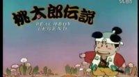 桃太郎伝説 14(台湾普通话版)