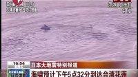 日本发生8.9级地震直播18 东方卫视正在直播