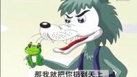 经典童话故事 - 狼和青蛙