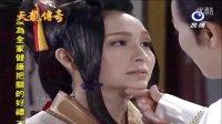 《嬌龍繾綣一夢緣》片花