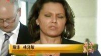 德国确认芽苗菜是大肠杆菌疫情源头 110611 广东正午新闻