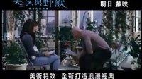 美女與野獸 新世紀激情篇 香港電視版預告 Beastly TV Spot