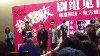 2013.11.7 汪东城#我的男男男男朋友#成都第三场电影粉丝见面会