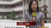 """广东考生将迎来史上首次""""高考安检""""20110530 广东新闻联播"""