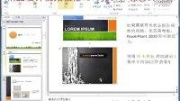 Office2010实用技巧宝典之PowerPoint教程01