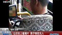 长春 公交车上看黄片 男子旁若无人 110512 超级新闻场
