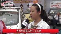 吉利全球鹰滨州方正4S店专访-滨州汽车网(bzcars.com)