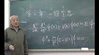 钱伯初量子力学06