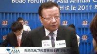 【博鳌亚洲论坛2011】香港凤凰卫视董事局主席刘长乐