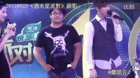 110523浙江影視娛樂-週末星派對錄影 PART3