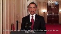 奥巴马宣布本拉登死亡的完整演讲【中英文双字幕】【超清】