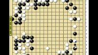 《围棋提高计算力》4