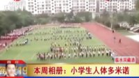 安徽电视台:本周相册 小学生人体多米诺 新闻故事会131108