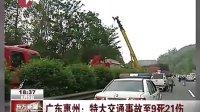 广东惠州:特大交通事故至9死21伤 [东方新闻]
