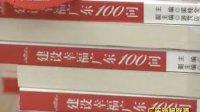 《建设幸福广东100问 》在广州首发 110704 广东新闻联播