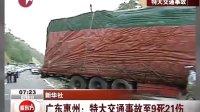 广东惠州:特大交通事故至9死21伤 [看东方]