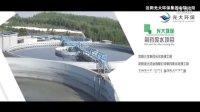 光大环保企业宣传片(宣传片)
