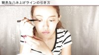 GODMake「大家的Q&A 眼妆篇016」简单的上翘眼线画法