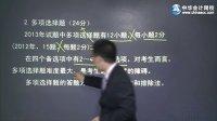 吴福喜《初级会计实务》-正保教育开放平台