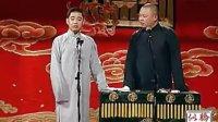 孔云龙阎鹤祥相声专场20110412《卖棺材》