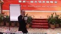 亚洲顶尖成交大师金克成金牌课程《成功的洞见》3