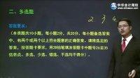 达江《财务管理》-正保教育开放平台