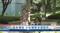 佛山:成本增加 小区物管多想涨价 110727 广东午间新闻