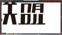 AI软件字体设计技巧之细节修改-张家佳设计