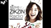 [KSC中字]131104 张根硕的zikzin radio《27岁》(第一回+第二回)[KR_CN]