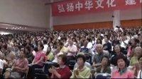中华传统文化公益论坛——4集