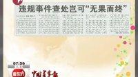 """中国青年报:违规事件查处岂可""""无果而终"""" [看东方]"""